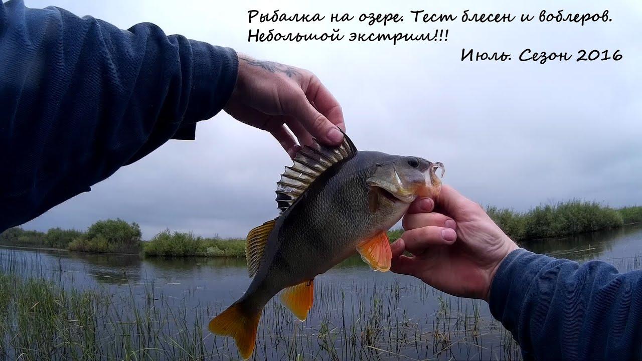 Рыбалка на озере. Тест блесен и воблеров. Небольшой экстрим !!! Июль. Сезон 2016