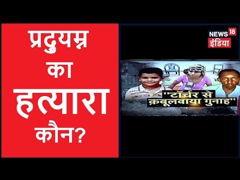 Pradyuman Murder Case | Who is the Culprit? | News18 के स्टूडियो में कंडक्टर का परिवार