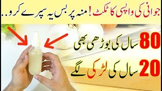 How To Remove Wrinkles In Winter || Anti Aging Mask For Tighten Skin || Winter Skin Care Tips