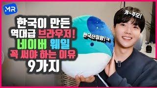 캬~주모! 한국이 만든! 세계에서 가장 편한 인터넷 브라우저! [웨일을 꼭 써야 하는 이유 9가지]