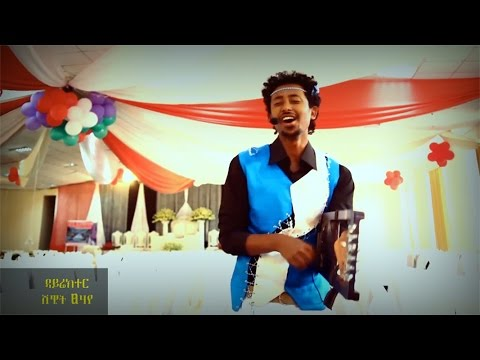 ze aman girmay assey new ethiopian wedding music 2015