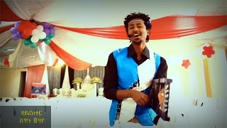 Ze Aman Girmay #Assey# አሰይ New Ethiopian Wedding Music 2015