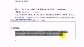 17文献目録のスタイル変更 / ワード2007(Word2007)動画解説