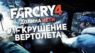 Прохождение Far Cry 4: Долина Йети #1 - Крушение вертолета