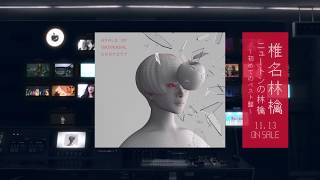 椎名林檎『ニュートンの林檎 ~初めてのベスト盤~』2019年11月13日発売!
