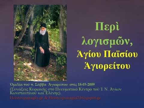 Περὶ λογισμῶν. Ἀρχ. Σάββας Ἁγιορείτης 18-03-2009