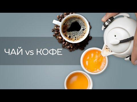 видео: Чай против кофе.