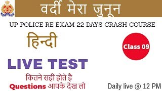 Class 09 || # UP Police Re exam | 22 Days Crash Course | Hindi | by Vivek Sir | Live test