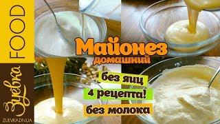4 рецепта домашнего майонеза без яиц, молока и масла / VEGAN / Постный