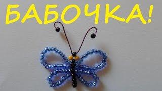 Бабочка из бисера! Как сделать простую бабочку из бисера мастер класс!(Такую бабочку сделать очень легко! Вам понадобится проволока 0,3 мм 45-50 см длинной, 2 бисерины жёлтого цвета,..., 2016-05-03T05:43:49.000Z)