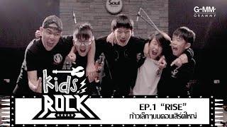 Kids Rock - ตอน Rise ก้าวเล็กๆบนคอนเสิร์ตใหญ่ (EP.1)