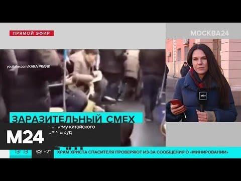 Какое наказанием может грозить за пранк про коронавирус в метро - Москва 24
