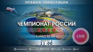 Чемпионат России 2018 - 4 день
