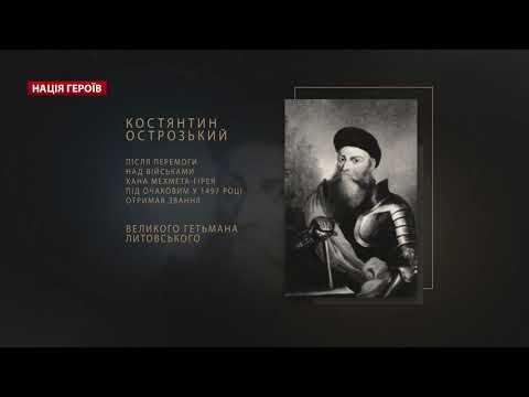 Як український військовий геній надав по носі московській армії, Нації героїв