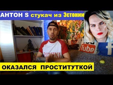 АНТОН S СТУКАЧ ИЗ ЭСТОНИИ САМ ОКАЗАЛСЯ ПР0СТИТУТКОЙ