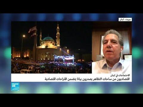 لبنان: علام يحتج الاقتصاديون في ورقة الإصلاح الحكومية؟  - نشر قبل 9 ساعة