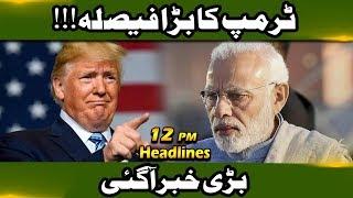 News Headlines | 12:00 PM | 20 August 2019 | Neo News