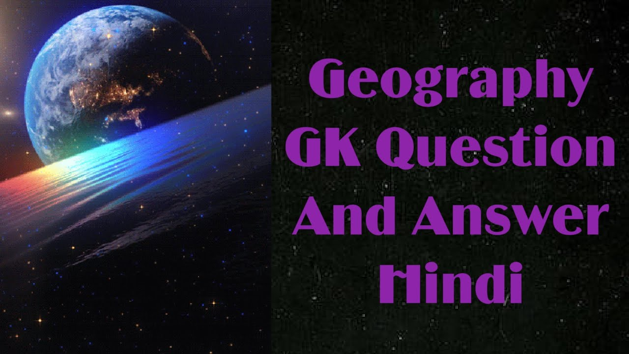 Geography GK Question And Answer Hindi l General knowledge ...