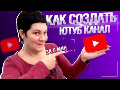 Вопрос: Как сделать канал на Youtube?