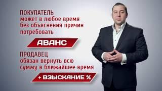 видео Договор с риэлтором: нюансы при продаже квартиры