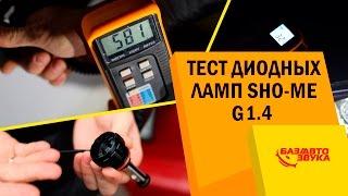Тест светодиодных ламп (led) SHO-ME G1.4. Сравнение с SHO-ME G5.3. Часть 2. Тест от Avtozvuk.ua