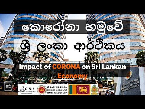 Impact of Corona on Sri Lankan ECONOMY | කොරෝනා හමුවේ ශ්රී ලංකා ආර්ථිකය