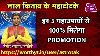 लाल किताब के महाटोटके - इन 5 महाउपायों से 100% मिलेगा प्रमोशन | Vinod Bhardwaj | Astro Tak