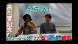 【TM追い切り診断】高松宮記念(野田&山本) thumbnail