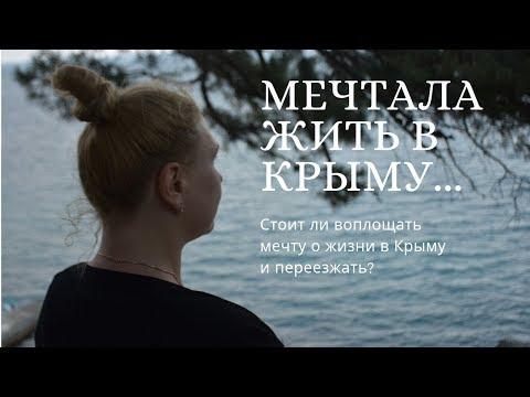 Переехала в Крым - стоит ли воплощать мечту о Крыме?