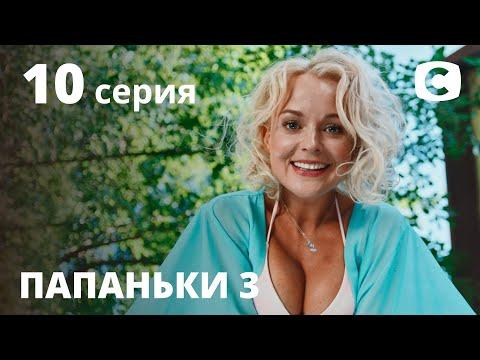 Сериал Папаньки 3 сезон 10 серия | ПРЕМЬЕРА | КОМЕДИЯ 2021 | Новинки кино 2021