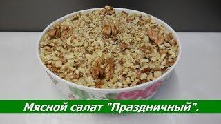 """Мясной Салат """"Праздничный"""" с говядиной и солеными огурцами"""