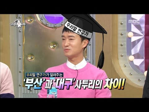 [RADIO STAR] 라디오스타 -  Jo Woo-Jin are 'Busan' and 'Daegu' telling differences in dialect!20170426
