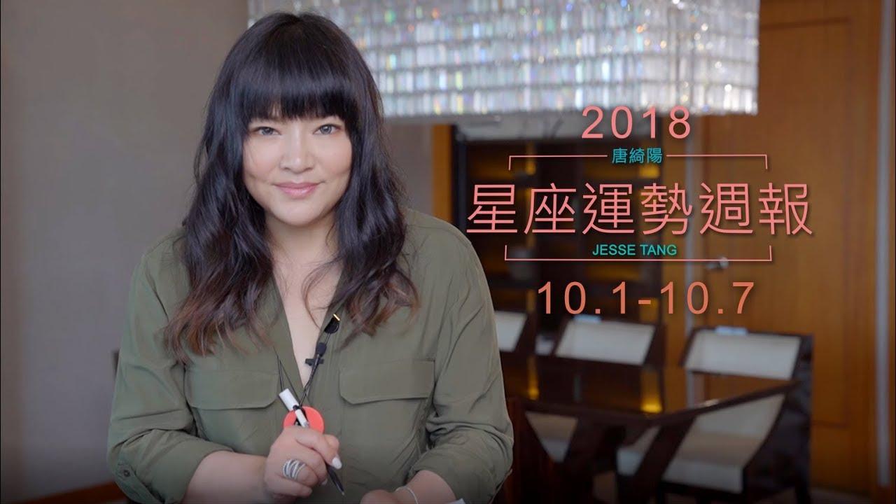 10/01-10/07|星座運勢週報|唐綺陽 - YouTube
