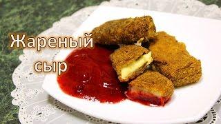 Жареный сыр. Оригинальная горячая закуска!