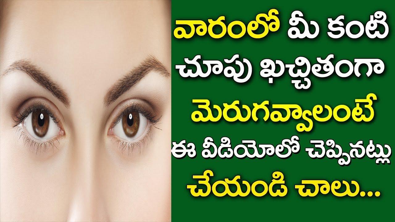 How To Improve Eyesight In Telugu 100% Working  Latest ...