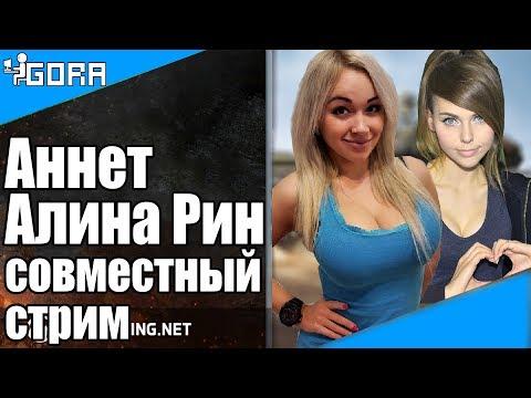 Алина Рин стримит