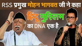 RSS Cheif Mohan Bhagwat || Hindu Muslim DNA is Same || Rehman Khan