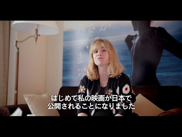 カテル・キレヴェレ監督のコメント付き!映画『あさがくるまえに』予告編