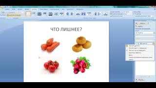 Триггеры PowerPoint: создание викторин