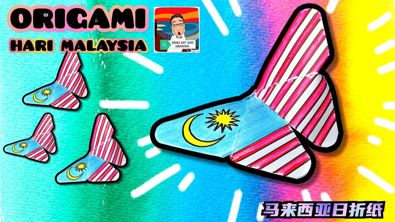 ORIGAMI HARI MALAYSIA (2) 🇲🇾 马来西亚日折纸 (2) 🇲🇾 ORIGAMI MALAYSIA DAY (2)