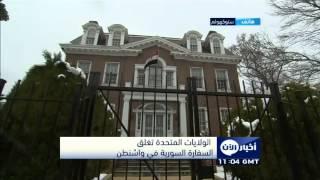 الولايات المتحدة تغلق السفارة السورية في واشنطن - أخبار الآن