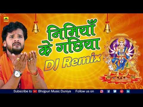 Khesari Lal Navratri DJ Remix Song 2018 | Nimiya Ke Gachhiya | Bhojpuri Devi Geet DJ Remix 2018