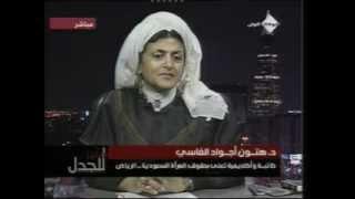 د.هتون أجواد الفاسي، مثير للجدل، ماذا تريد المرأة العربية؟، قناة أبوظبي، ج2 21/3/2009