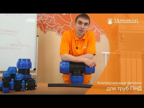 Компрессионные фитинги для ПНД труб: делаем обзор фитингов Lammin