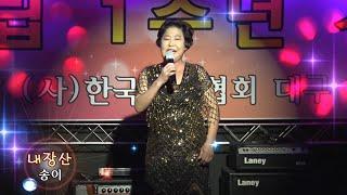 가수송이,내장산,한국가수협회 경산지회 창립1주년기념음악…