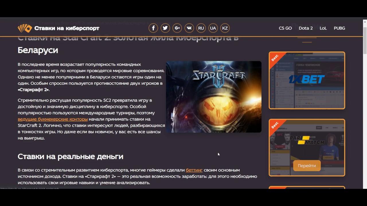 2 сделать ставку starcraft
