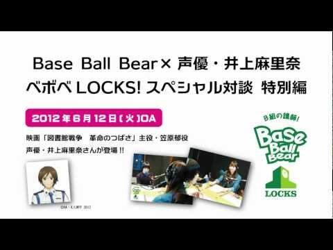 Base Ball Bear × 声優・井上麻里奈 ベボベLOCKS! スペシャル対談特別編