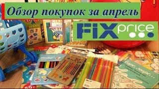 Обзор товаров из Фикс Прайс за апрель (товары для творчества, канцелярские товары, игрушки)
