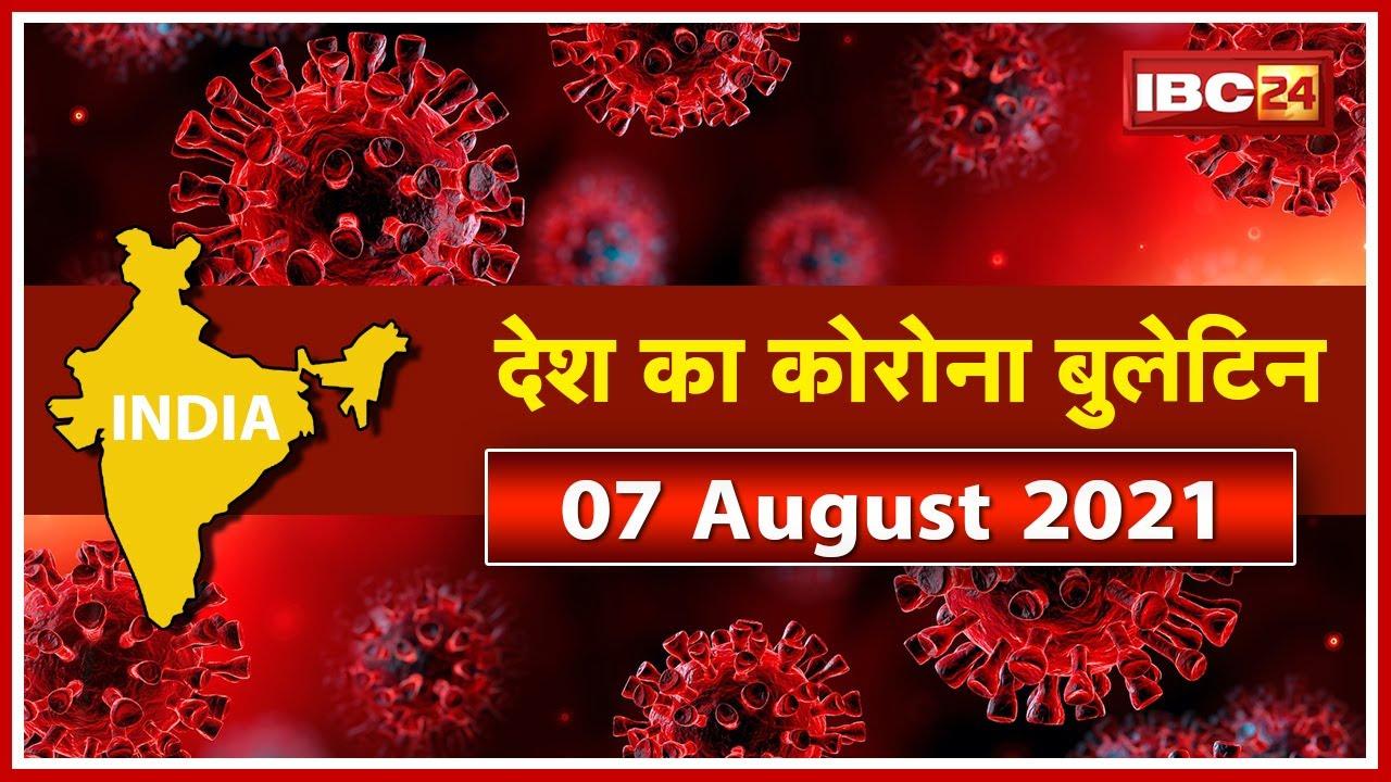 Coronavirus India Update : 24 घंटे में 48,696 नए मामले | 616 कोरोना संक्रमित की मौत | Covid-19 News