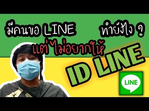 มีคนมาขอไลน์แต่ไม่อยากให้ ID LINE ทำยังไง